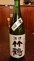 竹鶴 純米吟醸生酒 初しぼり