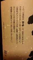 宮の井 山廃純米