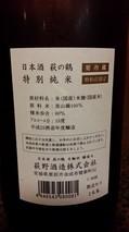 萩の鶴 特別純米 美山錦