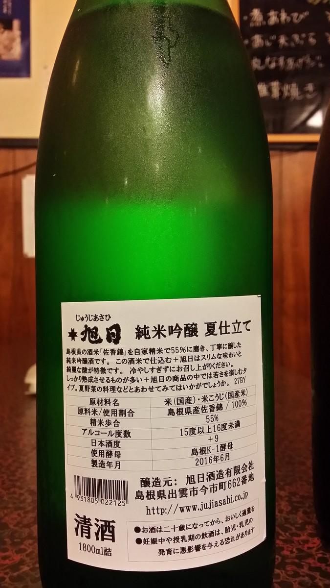 2016年07月26日入荷 十旭日 純米吟醸 夏仕立ての画像