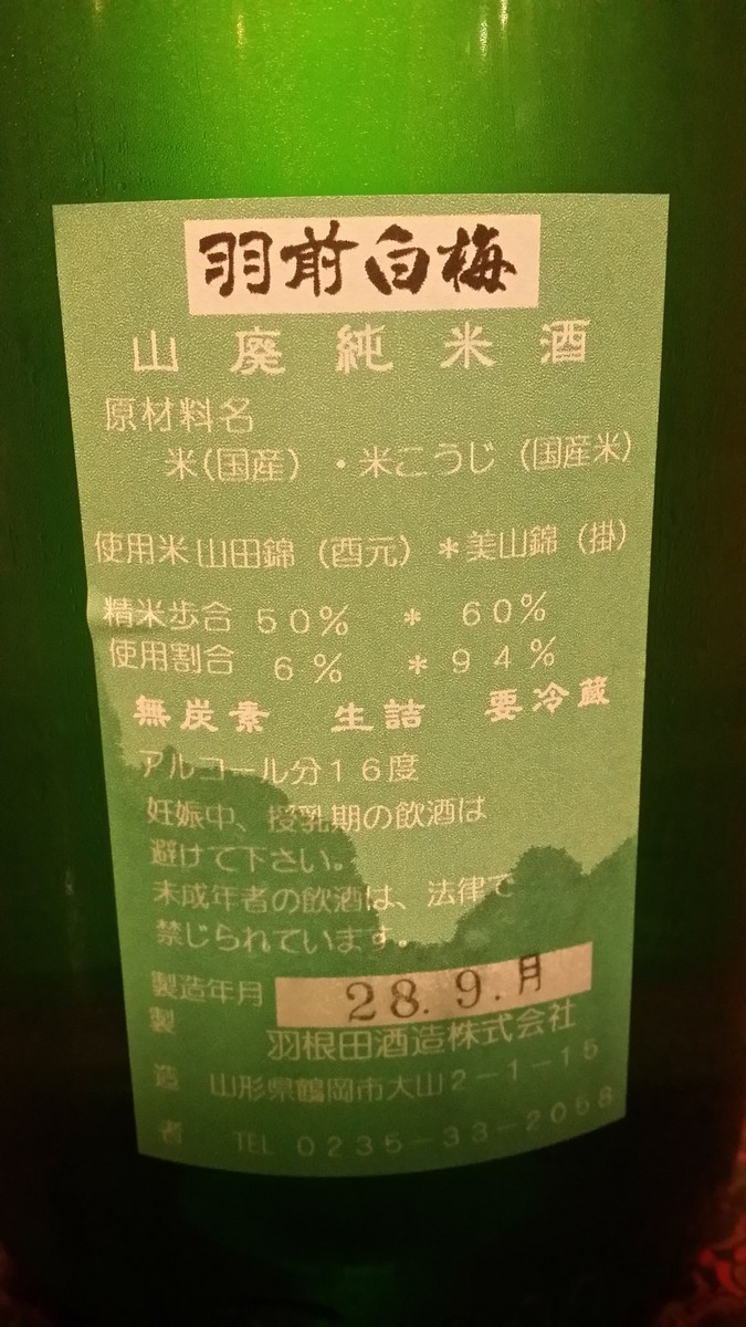 2016年09年15日入荷 羽前白梅 山廃純米の画像