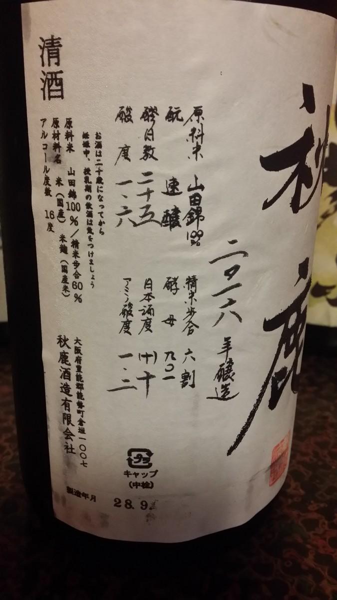 2016年09年15日入荷 秋鹿 純米吟醸 ひやおろしの画像