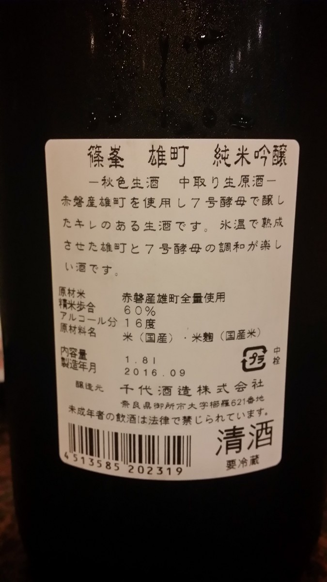 2016年09年15日入荷 篠峯 純米吟醸生酒 中取り「雄町」の画像