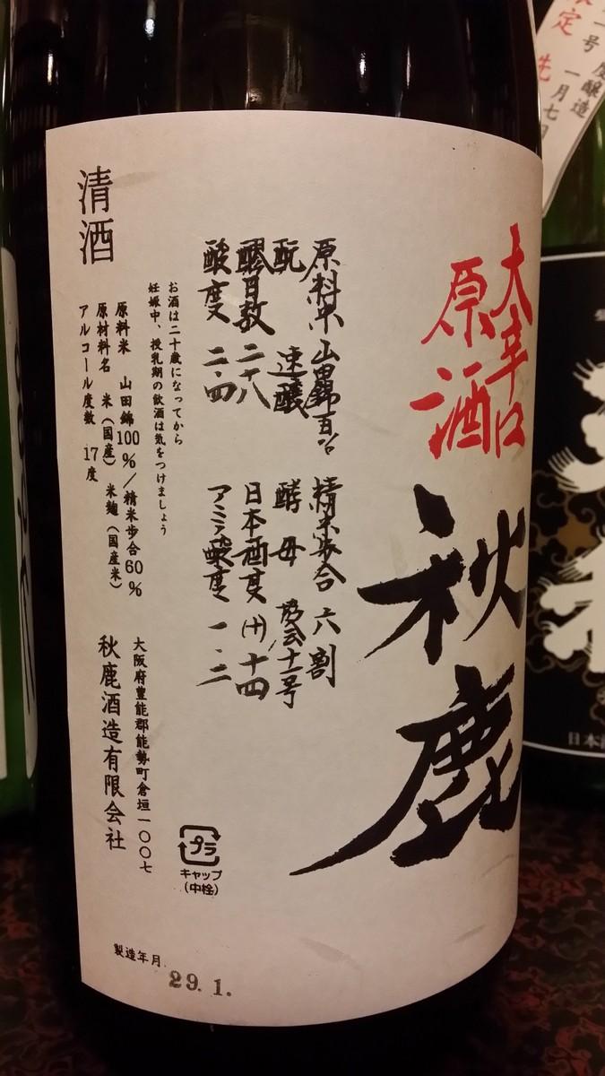 2017年02月02日入荷 秋鹿 純米吟醸 無濾過原酒 大辛口の画像