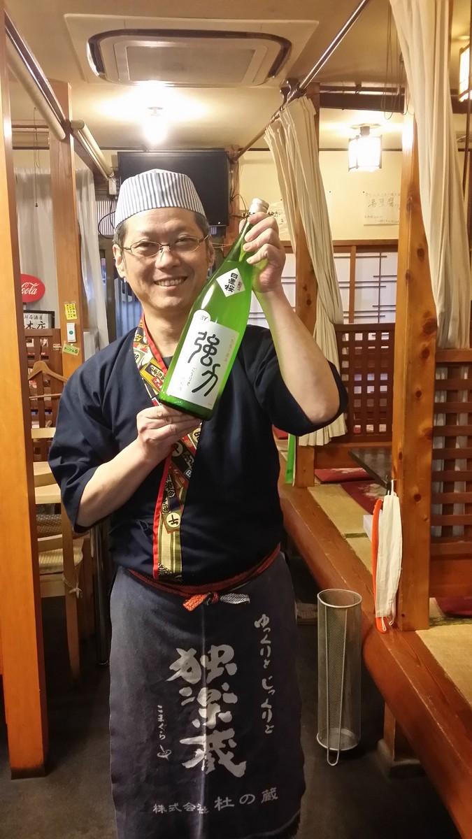 2017年02月02日入荷 日置桜 八割搗き 強力 純米にごりの画像