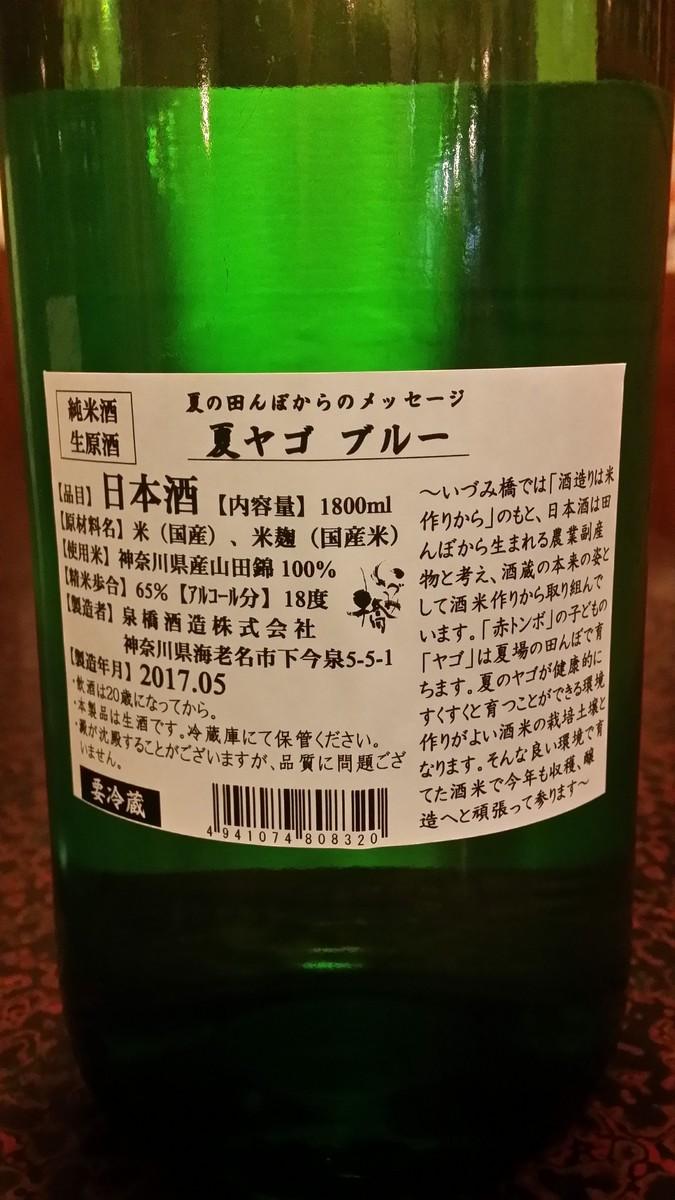 2017年05月17日入荷 いづみ橋 純米生原酒 夏ヤゴブルー 山田錦の画像