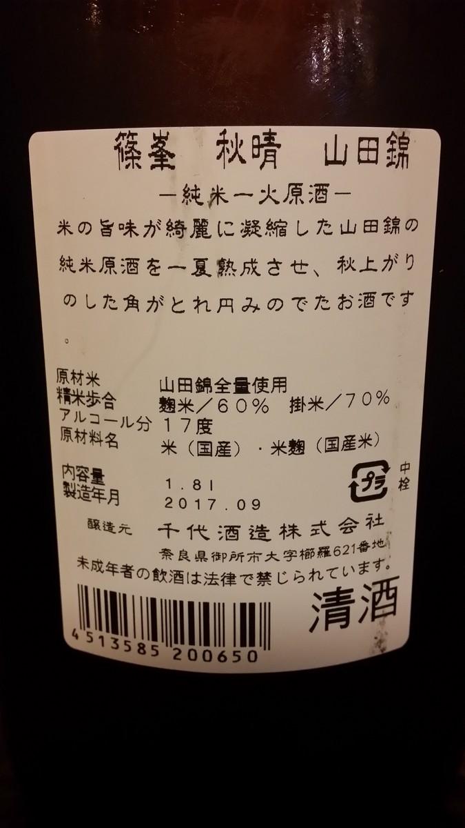 篠峯 純米 山田錦 秋晴の画像