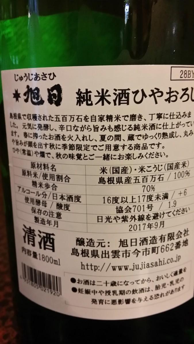 十旭日 純米 ひやおろしの画像