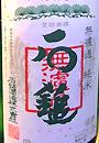 石鎚 純米酒 槽搾り(ふねしぼり)