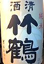 竹鶴 純米酒