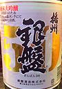 銀盤 播州50 純米大吟醸