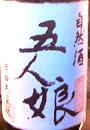五人娘 無濾過純米酒