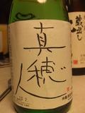 神亀 手造り純米 真穂人