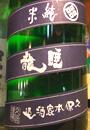 睡龍 生もと(きもと)純米梅酒