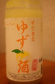 角玉梅酒 すてきな「ゆず酒」
