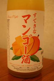 すてきな「マンゴー酒」