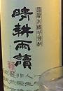 晴耕雨読(せいこううどく)