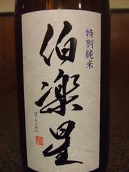 新澤酒造の酒
